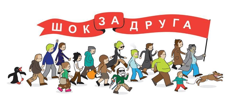 sok zadruga_2016
