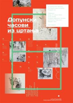 plakat_dopunski casovi iz crtanja_sok zadruga_nis2016